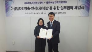 종로여성인력개발센터가 서울창조경제혁신센터와 여성일자리창출과 인적자원개발을 위한 업무 협약체결식을 했다 (사진제공: 종로여성인력개발센터)