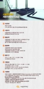서울문화재단이 제6기 시민기자단을 공개 모집한다 (사진제공: 서울문화재단)