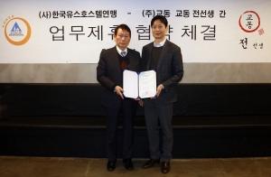 한국유스호스텔연맹과 교동이 업무 협약을 맺었다 (사진제공: 한국유스호스텔연맹)