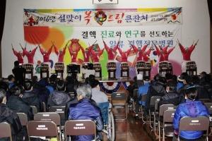 국립목포병원이 28일 설 명절을 맞이하여 2016년 설맞이 복(福)드림 큰잔치를 개최했다 (사진제공: 국립목포병원)