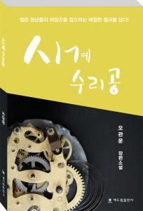 해드림출판사가 오관운 소설가의 두 번째 장편소설 시계 수리공을 출간했다 (사진제공: 해드림출판사)