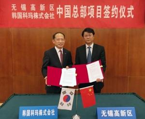 1월 28일, 한국콜마 최현규 대표(왼쪽)와 무석시 왕찐찌엔(王进健)부시장이 한국콜마 무석신구 공장 설립과 관련한 MOU를 체결했다 (사진제공: 한국콜마)