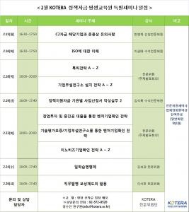 한국기술개발협회 2월 평생교육원 강의 일정표 (사진제공: 한국기술개발협회)