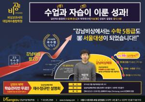 강남비상에듀학원은 2월2일 재수정규반 설명회를 실시한다 (사진제공: 비상캠퍼스)