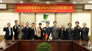 중국 황회대 부총장 일행과의 단체사진 (사진제공: 동명대학교)