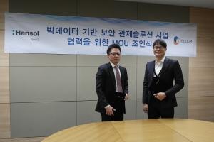 이디엄과 한솔넥스지가 '빅데이터 기반의 보안 관제 솔루션 사업' 추진을 위한 업무 협약을 체결했다 (사진제공: 이디엄)