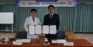 국립나주병원이 직장인 정신건강사업을 확대한다 (사진제공: 국립나주병원)