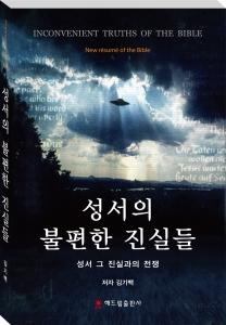 해드림출판사가 김기백의 성서의 불편한 진실들을 출간했다 (사진제공: 해드림출판사)