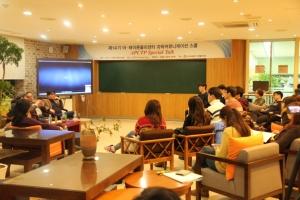 과학커뮤니케이터 양성을 위한 APCTP 과학커뮤니케이션 스쿨가 열린다 (사진제공: 아시아태평양 이론물리센터(APCTP))