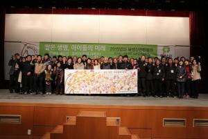 2014년 12월 열린 한살림 2015년산 벼 생산관련 회의 (사진제공: 한살림연합)
