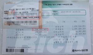 로또 666회 1등 23억 당첨자의 당첨금 지급 영수증 (사진제공: 리치커뮤니케이션즈)