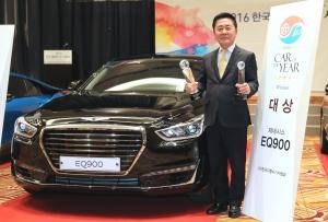현대차 국내영업본부장 곽진 부사장이 '2016 한국 올해의 차' EQ900 앞에서 수상하는 모습 (사진제공: 현대기아자동차그룹)