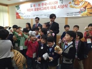 제3회 한-러 어린이 호랑이 그리기 대회 시상식 (사진제공: 한국야생동물유전자원은행)