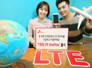 SK텔레콤이 전 세계 55개국에서 LTE 속도로 데이터 로밍을 이용할 수 있는 T로밍 LTE OnePass를 출시한다 (사진제공: SK텔레콤)