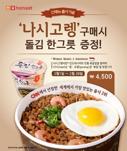 한솥도시락이 신메뉴 출시를 기념해 돌김 한그릇을 증정한다 (사진제공: 한솥도시락)