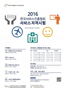 한국서비스진흥협회가 제49회 병원서비스코디네이터 자격시험을 시행한다 (사진제공: 한국서비스진흥협회)