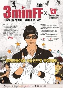 제4회 SNS 3분 영화제 X 트레져헌터 공식 포스터 (사진제공: 트레져헌터)