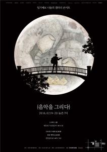 나들의 갤러리 콘서트 포스터 (사진제공: 뉴와인 엔터테인먼트)
