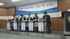 대한변협 변호사전문분야등록제도개정 공청회 모습 (사진제공: 채권추심전문변호사사무소)