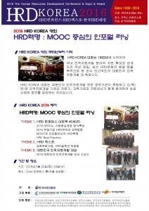 HRD KOREA 2016 대회가 3월 22~23일 이틀간 서울 삼성동 코엑스 컨퍼런스룸에서 개최된다 (사진제공: 한국HRD협회)
