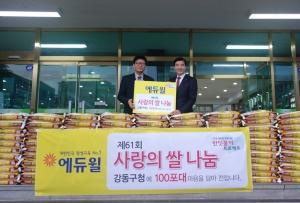1월 29일 에듀윌 정학동 이사(왼쪽)와 이해식 강동구청장(오른쪽)이  사랑의 쌀 기증식을 진행했다. (사진제공: 에듀윌)