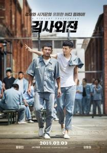 영화 검사외전 포스터 (사진제공: YES24)