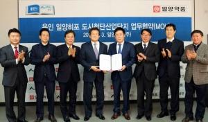 용인시와 일양약품이 용인 일양히포 도시첨단산업단지 업무협약을 체결했다 (사진제공: 일양약품)