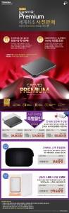 도시바가 칸비오 프리미엄 외장하드 사전 판매를 실시한다 (사진제공: 주영통신)