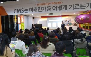 CMS청라영재교육센터 개원설명회가 뜨거운 관심 속에 끝마쳤다 (사진제공: CMS에듀)