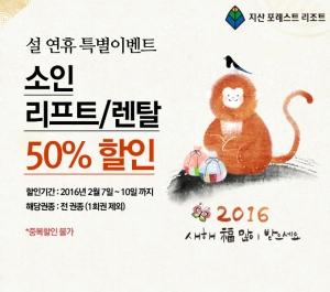 지산리조트 셜 연휴 특별이벤트 포스터 (사진제공: 지산 포레스트 리조트)