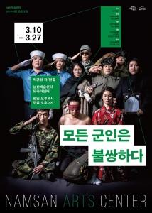 2016 시즌 프로그램 모든 군인은 불쌍하다가 3월 10일 개막한다 (사진제공: 서울문화재단)