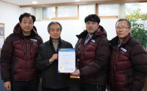 금천구시설관리공단이 위험성평가 우수사업장 인정서를 취득했다 (사진제공: 금천구시설관리공단)