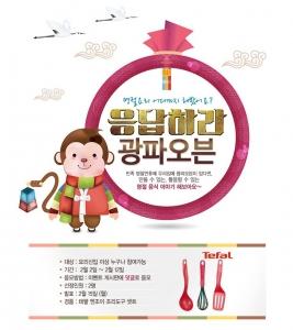 LG DIOS 광파오븐 공식카페가 명절요리 레시피 공유 이벤트를 실시한다 (사진제공: LG전자)