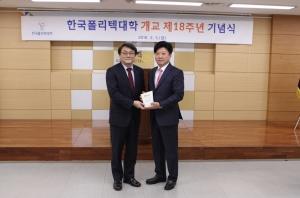 한국폴리텍대학 이우영 이사장(사진 왼쪽)이 아트라스콥코 장경욱 대표(사진 오른쪽)에게 감사패를 수여하고 있다 (사진제공: 아트라스콥코)