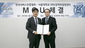한국서비스진흥협회가 서울대학교 공학컨설팅센터와 업무협약을 체결했다 (사진제공: 한국서비스진흥협회)