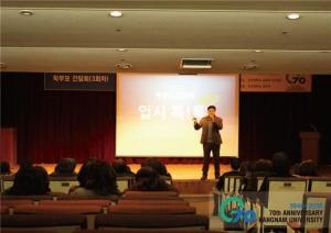 강남대학교가 제3회 학부모 간담회를 개최했다 (사진제공: 강남대학교)