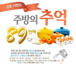 LG DIOS 광파오븐 공식 커뮤니티 오븐&더레시피가 민족의 대명절 설 연휴를 맞아 주방의 추억, 우리집 광파오븐 베스트샷 진행한다 (사진제공: LG전자)