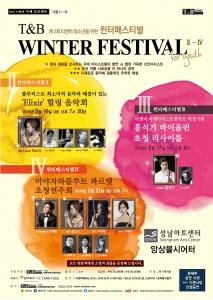 티앤비 청소년을 위한 윈터페스티벌이 2월 16,17,21일 3회에 걸쳐 성남아트센터 앙상블시어터에서 개최된다. (사진제공: 티앤비엔터테인먼트)