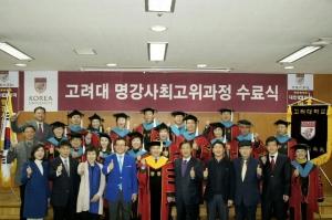 고려대학교 평생교육원 대한민국명강사 양성과정 수료식이 열리고 있다 (사진제공: 고려대명강사최고위과정)