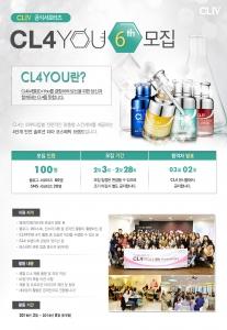 CL4가 공식 서포터즈 CL4YOU 6기를 모집한다 (사진제공: 아미코스메틱)