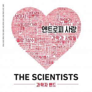 과학자 밴드 'The Scientists'가 발렌타인데이를 맞아 '엔트로피 사랑'을 발표했다 (사진제공: 과학과사람들)