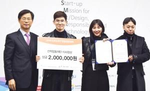 건국대 글로컬 패션디자인팀이 SMART 창업경진대회 디자인부문 최우수상을 수상했다 (사진제공: 건국대학교)