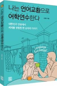 나는 언어교환으로 어학연수한다, 신명근 지음, 렛츠북출판사, 224쪽, 13,000원 (사진제공: 렛츠북)