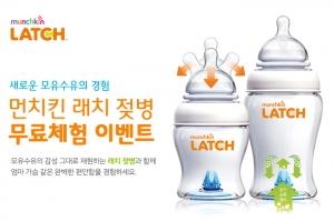YKBnC의 글로벌 유아용품전문 브랜드 먼치킨이 새롭게 런칭한 래치젖병을 체험할 수 있는 무료체험 이벤트를 진행한다 (사진제공: 와이케이비앤씨)
