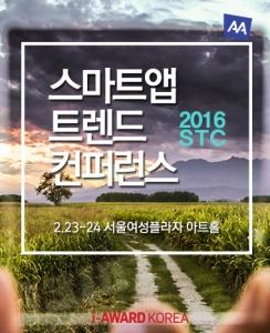 한국인터넷전문가협회가 23~24일 2016 스마트앱 트렌드 컨퍼런스를 개최한다 (사진제공: 한국인터넷전문가협회)