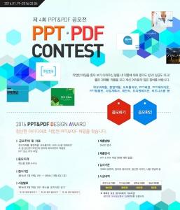 예스폼이 파워포인트나 PDF로 만들어진 작품을 대상으로 공모전을 개최한다 (사진제공: 예스폼)