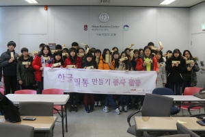 한글필통만들기 봉사활동 (사진제공: 한글산업진흥원)