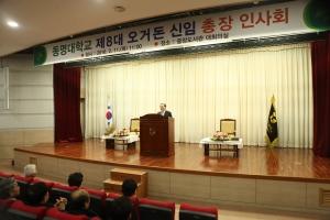 동명대학교 제8대 오거돈 신임 총장 인사회 주요장면 (사진제공: 동명대학교)