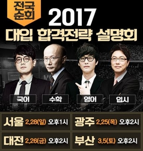 대성마이맥·비상에듀가 2017학년도 신학기 전국 순회 대입설명회를 개최한다 (사진제공: 디지털대성)