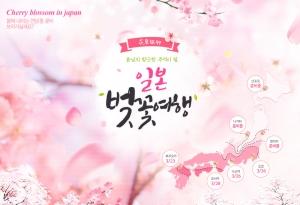 여행박사가 일본 벚꽃여행 기획전을 선보였다 (사진제공: 여행박사)